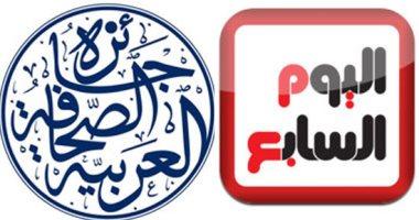 """""""اليوم السابع"""" تنافس على 3 فروع بالدورة 17 لجائزة الصحافة العربية فى دبى"""