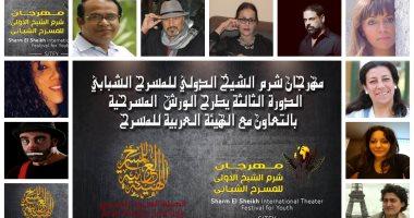 شرم الشيخ الدولى للمسرح الشبابى يفتح باب المشاركة فى 14 ورشة -