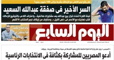 """اليوم السابع: """"السر الأخير فى صفقة عبد الله السعيد"""""""