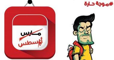"""""""مارس عامل نفسه أغسطس"""".. موجة حارة فى الشتاء بكاريكاتير اليوم السابع"""