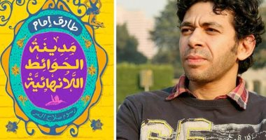 """طارق إمام يوقع """"مدينة الحوائط اللانهائية"""" بمعرض الإسكندرية.. اليوم"""