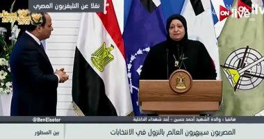 والدة الشهيد أحمد حسين والرئيس عبد الفتاح السيسى