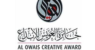 جائزة العويس تفتح باب الترشح للدورة السادسة عشرة (2018 ـ 2019)