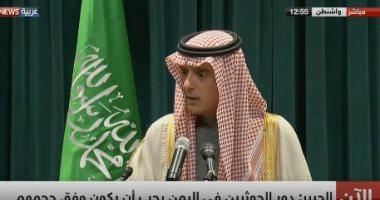 عادل الجبير: 13 مليار دولار إجمالى دعم السعودية لليمن خلال 4 سنوات (فيديو)