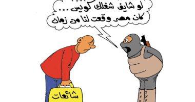 صلابة ووحدة المصريين تتحدى الشائعات.. فى كاريكاتير اليوم السابع