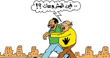 الغيظ يفقد الإخوان قدرتهم على رؤية مشروعات التنمية.. بكاريكاتير اليوم السابع