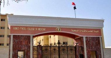 """""""طب القوات المسلحة"""" توقع بروتوكلات مع الجامعة البريطانية والجامعة المصرية الروسية"""