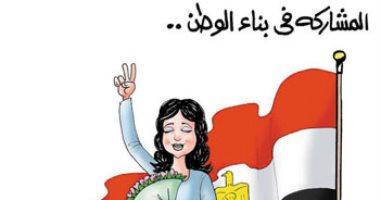 """المرأة المصرية شريك أساسى فى بناء الوطن.. بكاريكاتير """"اليوم السابع"""""""