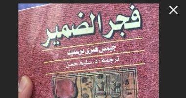 d75a21502 الفضل ما شهد به الآخرون.. 10 كتب عن الحضارة المصرية أبرزها