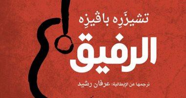 """ترجمة عربية لرواية """"الرفيق"""" لأهم كاتب إيطالى انتحر عام 1950"""