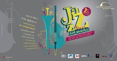 مهرجان حكاوى الجاز يكشف تفاصيل نسخته الثانية بالساقية.. غدا