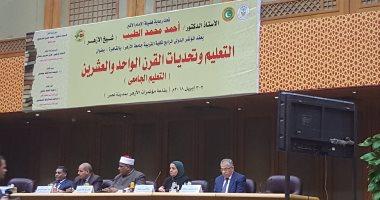"""نائب رئيس جامعة الأزهر: """"تطوير التعليم أصبح الشغل الشاغل للحكومات"""""""