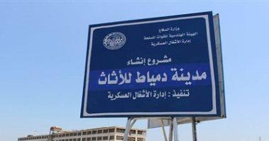غدا بدء طرح المرحلة الثانية للورش الصناعية بمدينة دمياط للأثاث