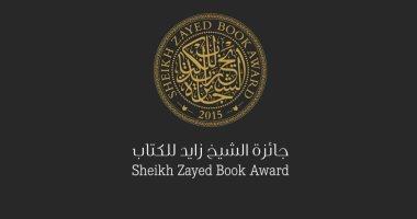 جائزة الشيخ زايد للكتاب تعلن عن القائمة القصيرة لفرعى المؤلف الشاب وأدب الطفل