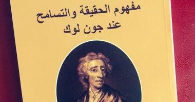 جون لوك.. رائد الدعوة لـ فصل الدين عن الدولة فى القرن الـ 17