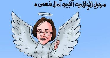 """""""ميكروفون"""" الإذاعة حزين على رحيل آمال فهمى فى كاريكاتير اليوم السابع"""