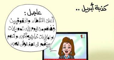كذبة إبريل.. النشطاء يرفضون تقاضى تمويلات خارجية بكاريكاتير اليوم السابع