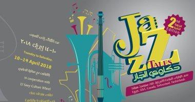 «حكاوى الجاز» أول مهرجان لموسيقى الجاز فى عروس البحر