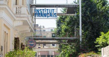 """للمرة الأولى.. المعهد الفرنسى يقيم أمسيات """"سرد وكتابة البحر المتوسط"""" بالقاهرة"""