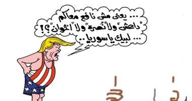 ترامب يتدخل بشكل مباشر فى سوريا بعد فشل جنوده بكاريكاتير اليوم السابع