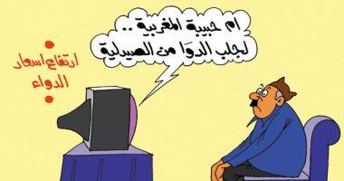 وصفة أم حبيبة المغربية لجلب الدوا من الصيدلية.. بكاريكاتير اليوم السابع