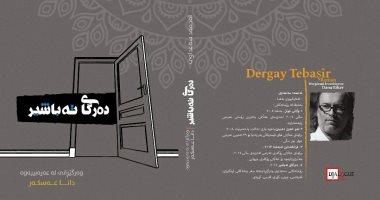 نشروا لك.. الترجمات والدراسات تتصدر دور النشر