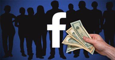 الفيس بوك- أرشيفية