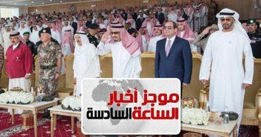 موجز أخبار الساعة6.. السيسي يشهد ختام مناورات درع الخليج ويشيد بالقوات المشاركة
