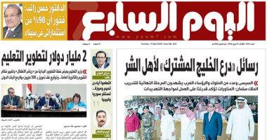 """اليوم السابع: رسائل """"درع الخليج المشترك"""" لأهل الشر"""