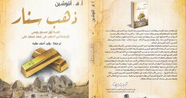 """قرأت لك.. كتاب """"ذهب سنار"""" يرصد التعاون العلمى بين مصر وروسيا خلال القرن الـ 19"""