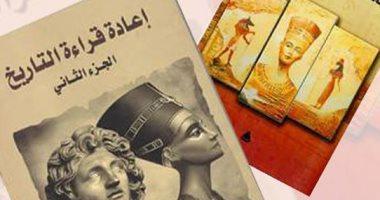 """المركز الدولى للكتاب ينظم حفل توقيع ومناقشة """"إعادة قراءة التاريخ"""".. الليلة"""