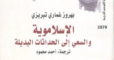 """قرأت لك.. """"الإسلاموية والسعى إلى الحداثات البديلة"""".. مستقبل الإسلام فى الغرب"""