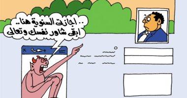 """الشياطين """"أجازة سنوية"""" فى رمضان.. بكاريكاتير """"اليوم السابع"""""""