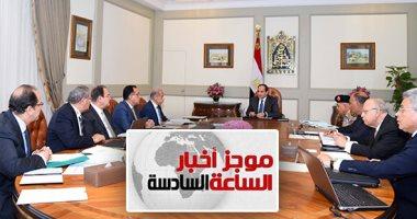 اجتماع الرئيس السيسي مع الحكومة