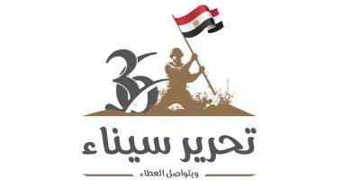 """""""الحركة الوطنية"""" ينظم مؤتمرا فى الشرقية للاحتفال بذكرى تحرير سيناء"""