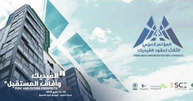 القاهرة تستضيف المؤتمر العربى الثالث لعقود الفيديك 10 مايو المقبل