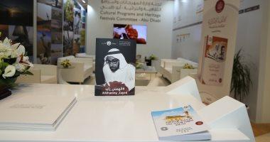 12 حفلا لتوقيع إصدارات أكاديمية الشعر فى معرض أبوظبى الدولى للكتاب