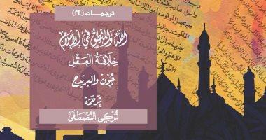قرأت لك.. الله والمنطق فى الإسلام.. العقل أصل التشريع عند المسلمين