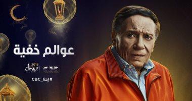 """الصحفى هلال كامل يتسبب فى سجن وزير الصحة بمسلسل """"عوالم خفية"""""""