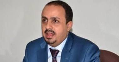 حكومة اليمن: استمرار الصمت الدولى على جرائم الحوثى ضوء أخضر بارتكاب بالمزيد