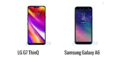 إيه الفرق.. أبرز الاختلافات بين هاتفى جلاكسى Galaxy A6 و LG G7 ThinQ