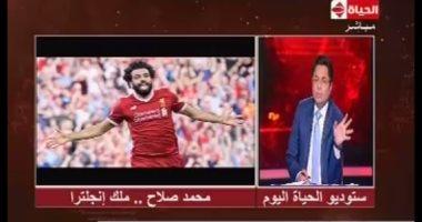"""فيديو.. خالد أبو بكر يشيد بـ""""أرقام محمد صلاح القياسية"""".. ويؤكد: صناعة مصرية خالصة"""
