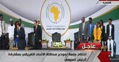 السيسى يغادر مقر انعقاد الجلسة الختامية لنموذج محاكاة الاتحاد الأفريقى