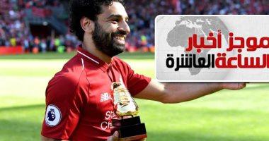 موجز أخبار 10 مساء.. محمد صلاح هداف الدورى الإنجليزى رسميا