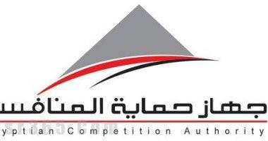 تعرف على أسماء أعضاء مجلس إدارة جهاز حماية المنافسة ومنع الاحتكار الجدد