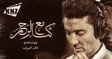 """اليوم السابع ينفرد ببث أدعية """"كن مع الرحمن"""" لخالد النبوى فى رمضان"""