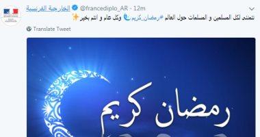 الخارجية الفرنسية تهنئ المسلمين بحلول شهر رمضان الكريم