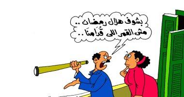 """رؤية هلال رمضان و""""قمر الجيران"""".. فى كاريكاتير اليوم السابع"""