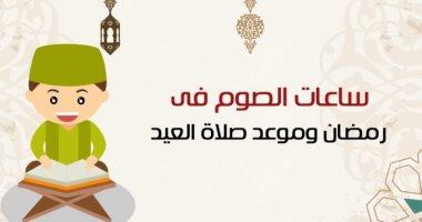 فيديوجراف .. ساعات الصوم فى رمضان وموعد صلاة العيد