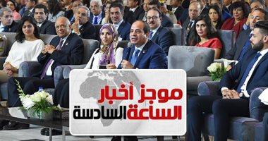 موجز أخبار مصر للساعة 6.. السيسي: البطالة انخفضت لـ10.6% والنمو ارتفع 5.4%